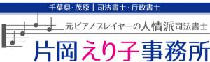 千葉県茂原市【司法書士・行政書士】片岡えり子事務所